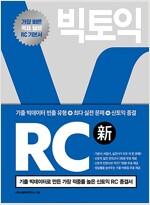빅토익 RC 新