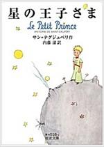 星の王子さま (巖波文庫) (文庫)
