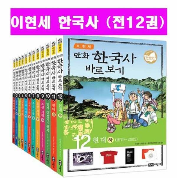 이현세 만화 한국사 바로보기 시리즈[전12권][녹색지팡이]...