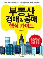 부동산 경매 & 공매 핵심 가이드