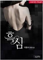 [합본] 흑심 (전3권/완결)