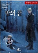 [BL] 밤의 끝 (외전증보판) (전3권/완결)