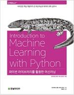파이썬 라이브러리를 활용한 머신러닝 : 사이킷런 핵심 개발자가 쓴 머신러닝과 데이터 과학 실무서
