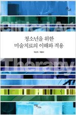 [중고] 청소년을 위한 미술치료의 이해와 적용