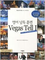 영어 낭독 훈련 Vegas Tell 1 (본책 + 코치 매뉴얼 + MP3 CD 1장)
