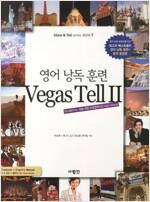 영어 낭독 훈련 Vegas Tell 2 (본책 + 코치 매뉴얼 + MP3 CD 1장)