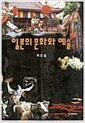 [중고] 일본의 문화와 예술