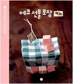 [중고] 에코 선물 포장