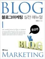 [중고] 블로그마케팅 실전 매뉴얼 : 중급편
