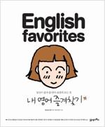 [중고] English Favorites 내 영어 즐겨찾기