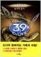 [중고] 39 클루스 제7권