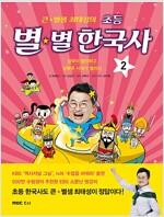 큰★별샘 최태성의 초등 별★별 한국사 2