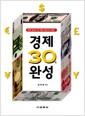 [중고] 경제 30일 완성