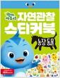 엄마 까투리 자연관찰 스티커북 : 농장 동물