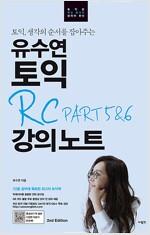 유수연 토익 RC PART 5&6 강의노트