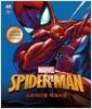 마블 스파이더맨 백과사전 : 다정한 이웃 스파이더맨 비주얼 가이드북