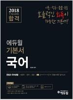 2018 에듀윌 7,9급 공무원 합격 기본서 국어 - 전5권