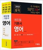 2018 에듀윌 7,9급 공무원 합격 기본서 영어 - 전4권