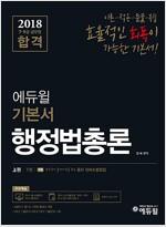 2018 에듀윌 7,9급 공무원 합격 기본서 행정법총론 - 전3권