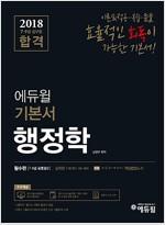2018 에듀윌 7,9급 공무원 합격 기본서 행정학 - 전3권