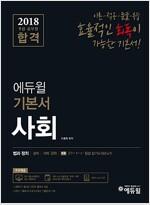 2018 에듀윌 9급 공무원 합격 기본서 사회 - 전4권