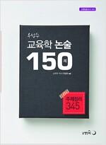 우성수 교육학 논술 150제