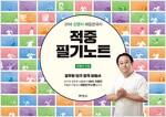 2018 신영식 해동한국사 적중 필기노트