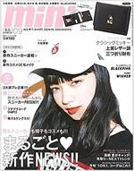 mini(ミニ) 2017年 09 月號 [雜誌]