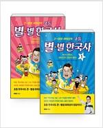 [세트] 큰★별샘 최태성의 초등 별★별 한국사 1~2 세트 - 전2권