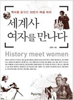 [중고] 세계사 여자를 만나다
