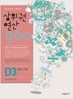 [중고] 상위권연산 960 D3