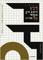 [중고] 통합형 국어 교과서 개발의 과제와 전망