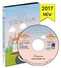 2017 담배산업 주소록 (담배제조업체, 전자담배) - CD-ROM 1장