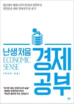 난생 처음 경제 공부