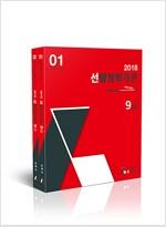 2018 선 행정학개론 9급 - 전2권