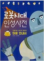 로봇시대 인성사전