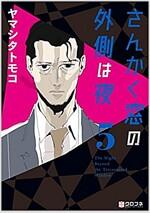 さんかく窓の外側は夜 (5) (クロフネコミックス) (コミック)
