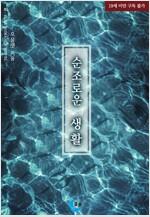 [세트] [BL] 순조로운 생활 (총2권/완결)