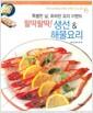 [중고] 팔딱팔딱! 생선 & 해물요리