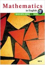 [중고] Mathematics in English 3 (해석집 포함)