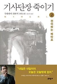기사단장 죽이기 2 - 전이하는 메타포
