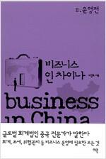 비즈니스 인 차이나 2 : 운영편