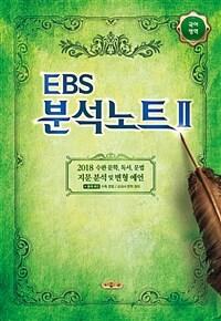 EBS 분석노트 2 국어영역 (2017년)