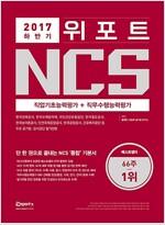 2017 하반기 위포트 NCS 직업기초능력평가 + 직무수행능력평가