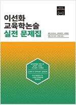 [중고] 2017 이선화 교육학논술 실전 문제집
