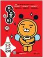 [중고] 신사고 우공비 초등 국어 1-2 (2017년)