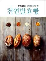 천연발효빵