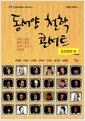 동서양 철학 콘서트: 동양철학 편