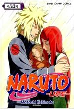 [중고] 나루토 Naruto 53
