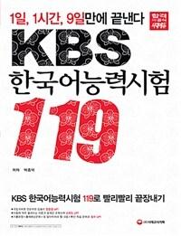 KBS 한국어능력시험 119